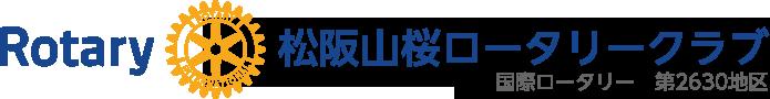 松阪山桜ロータリークラブ【第2630地区・三重県松阪市】
