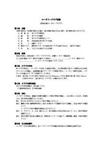 松阪山桜ロータリークラブ定款のサムネイル