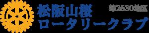 松阪山桜ロータリークラブ