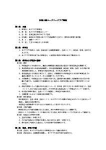 松阪山桜ロータリークラブ細則(pdf)のサムネイル