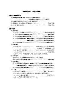 松阪山桜ロータリークラブ内規(pdf)のサムネイル