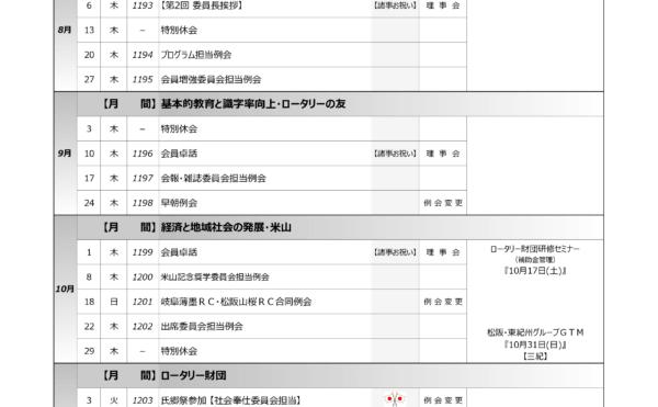 2020-2021_program_1-2_zenhan