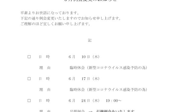 例会変更のお知らせ2021-06