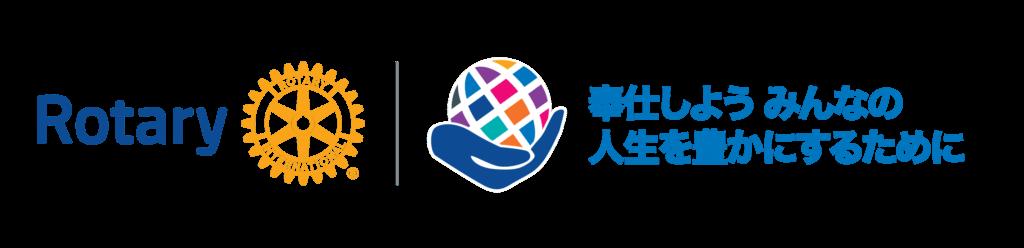 国際ロータリー2021-22年度テーマ